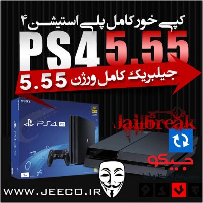 PLAYSTATION 4 1