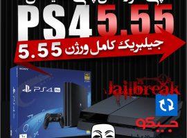 هک پلی استیشن Playstation 4 نسخه ۵٫۵۵