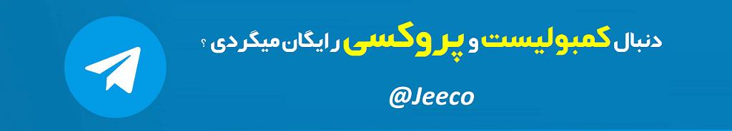کانال تلگرام جیکو 1