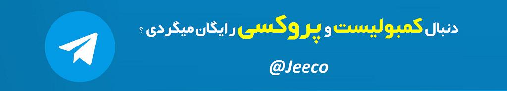 کانال تلگرام جیکو