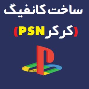 آموزش قدم به قدم ساخت کانفیگ PSN [ کرکر 2021 PSN]