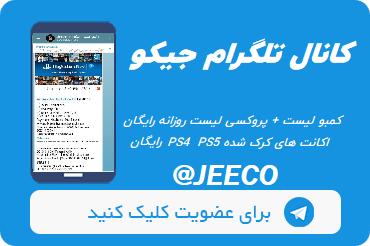 کانال تلگرام جیکو1