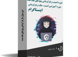 پکیج حرفه ای آموزشی امنیت اینستاگرام توسط هکر ایرانی آرمین راد
