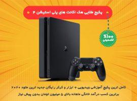 پکیج طلایی آموزش هک اکانت PS4|تضمینی+فیلم آموزشی به همراه چکر